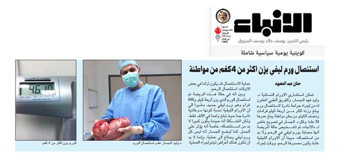 dr-waleed-al-jassar-press